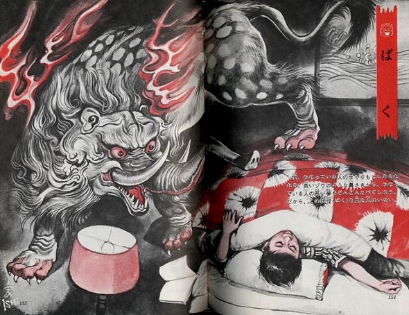 These Frightening Monsters from Japanese Children's Books Will Haunt Your Dreams